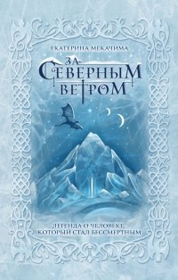 Екатерина Мекачима - За северным ветром