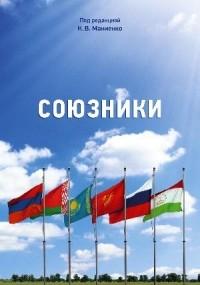 Константин Макиенко - Союзники