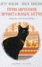 - Приключения эрмитажных котов. Рыцарь, кот и балерина