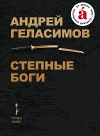Андрей Геласимов - Степные боги