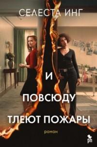 Селесте Инг - И повсюду тлеют пожары