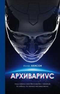 Ингви Акисон - Архивариус