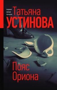 Татьяна Устинова - Пояс Ориона