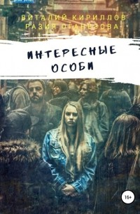 Виталий Александрович Кириллов - Интересные особи. Сборник рассказов