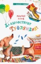 Михаил Яснов - Да здравствует Туфляндия!