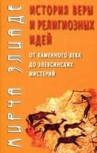 Мирча Элиаде - История веры и религиозных идей. От каменного века до элевсинских мистерий