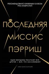 Лив Константин - Последняя миссис Пэрриш