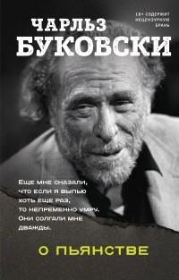 Чарльз Буковски - О пьянстве