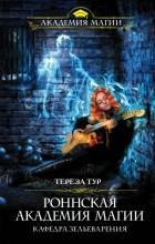 Тереза Тур - Роннская академия магии. Кафедра зельеварения