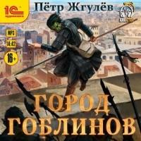 Пётр Жгулёв - Город гоблинов