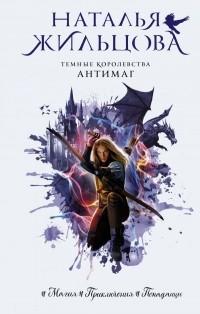 Наталья Жильцова - Темные Королевства. Антимаг
