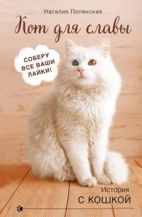 Наталия Полянская - Кот для славы