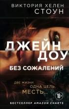 Виктория Хелен Стоун - Джейн Доу. Без сожалений