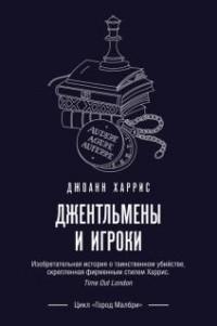 Джоанн Харрис - Джентльмены и игроки