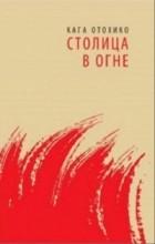 Отохико Кага - Столица в огне. Том 1