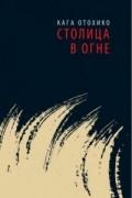 Отохико Кага - Столица в огне. Том 2