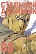 Хирому Аракава - Стальной алхимик. Книга 8