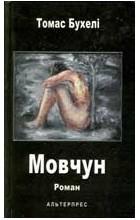 Томас Бухелі - Мовчун