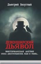 Дмитрий Безуглый - Девонширский Дьявол