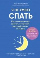 Ханс-Гюнтер Веес - Я не умею спать. Как самостоятельно выявить и устранить расстройства сна за 21 день