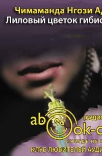 Чимаманда Нгози Адичи - Лиловый цветок гибискуса