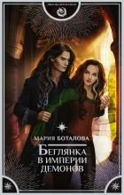 Мария Боталова - Беглянка в империи демонов