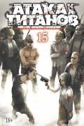 Исаяма Хадзимэ - Атака на титанов. Книга 15