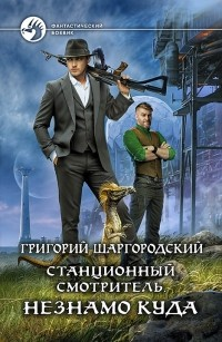 Григорий Шаргородский - Станционный смотритель. Незнамо куда