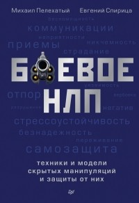 Евгений Спирица - Боевое НЛП: техники и модели скрытых манипуляций и защиты от них