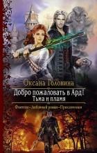 Оксана Головина - Добро пожаловать в Ард! Тьма и Пламя