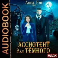 Анна Рэй - Ассистент для темного