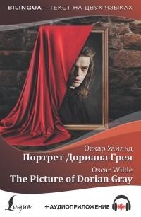 Оскар Уайльд - Портрет Дориана Грея / The Picture of Dorian Gray