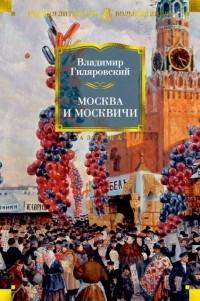 Владимир Гиляровский - Москва и москвичи (сборник)