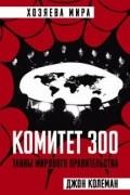 Джон Колеман - Комитет 300. Тайны мирового правительства