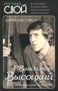Валерий Перевозчиков - Владимир Высоцкий. Только самые близкие