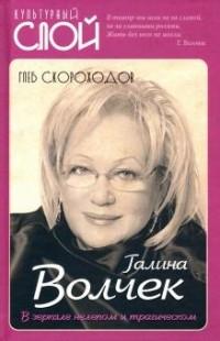 Глеб Скороходов - Галина Волчек. В зеркале нелепом и трагическом