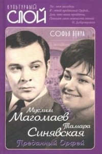 Софья Бенуа - Муслим Магомаев и Тамара Синявская. Преданный Орфей