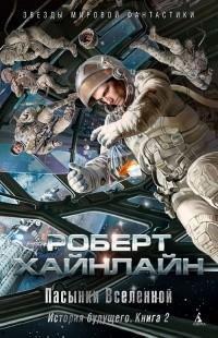 Роберт Хайнлайн - Пасынки Вселенной. История будущего. Книга 2 (сборник)