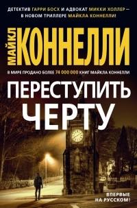 Майкл Коннелли - Переступить черту