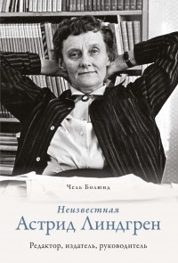 Чель Болюнд - Неизвестная Астрид Линдгрен: редактор, издатель, руководитель