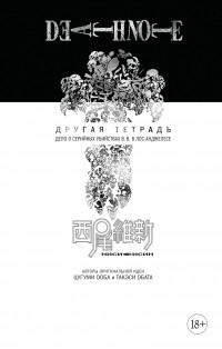 Нисио Исин - Death Note. Другая тетрадь. Дело о серийных убийствах B.B. в Лос-Анджелесе