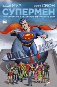 Алан Мур - Супермен. Что случилось с Человеком Завтрашнего Дня?