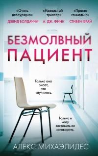 Алекс Михаэлидес - Безмолвный пациент