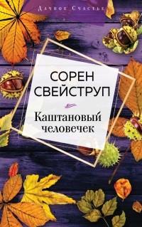 Сорен Свейструп - Каштановый человечек