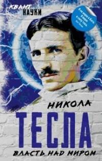 Никола Тесла - Власть над миром