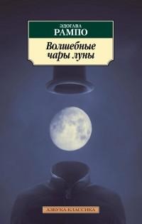 Эдогава Рампо - Волшебные чары луны. Повести и рассказы (сборник)