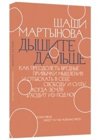 Шаши Мартынова - Дышите дальше