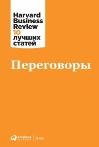 Harvard Business Review (HBR) - Переговоры