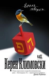 Керен Климовски - Время говорить