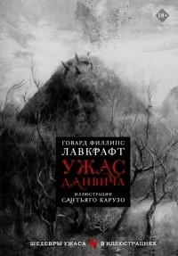 Говард Филлипс Лавкрафт - Ужас Данвича